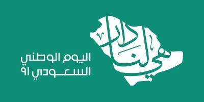 رسائل تهنئة بمناسبة اليوم الوطني السعودي 2021